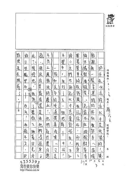 101WG203鍾淳文 (2)