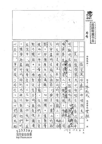 101WE203陳威成 (1)