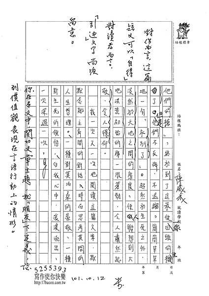 101WE203陳威成 (2)
