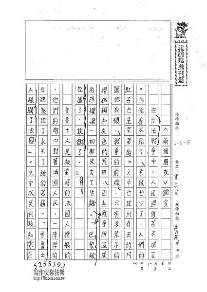 101WE203曾子芸 (1)