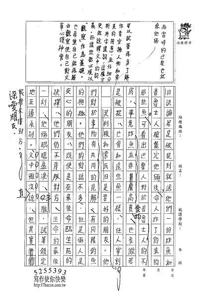 101WE203曾子芸 (2)