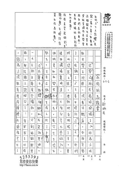 101WE203鄒姠芳 (1)