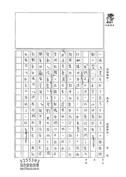 101WE203鄒姠芳 (2)