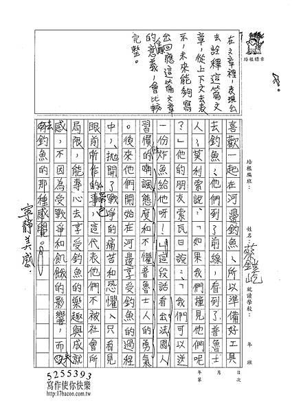 101WE203蔡鎧屹 (2)