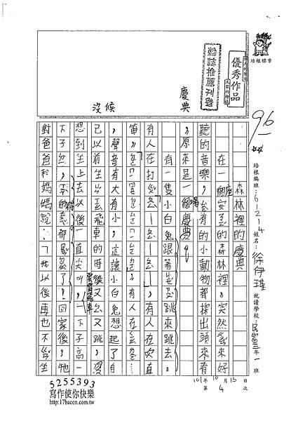 101W4204徐伊瑾 (1)