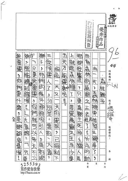 101W4204張維中 (1)