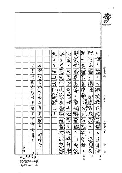 101W4204張維中 (2)