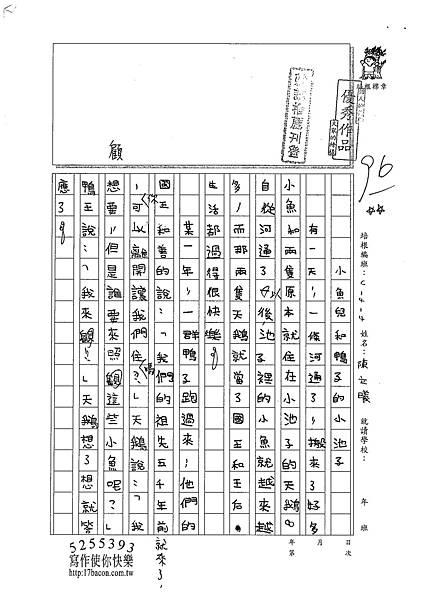 101W4204陳立曦 (1)