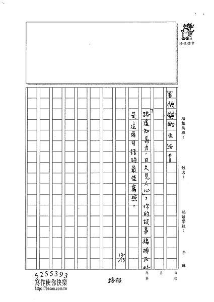 101W4204陳立曦 (3)