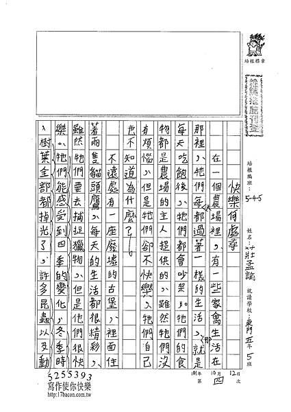 101W5204莊孟諭 (1)