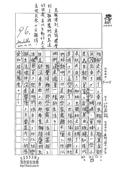 101W5204莊孟諭 (2)