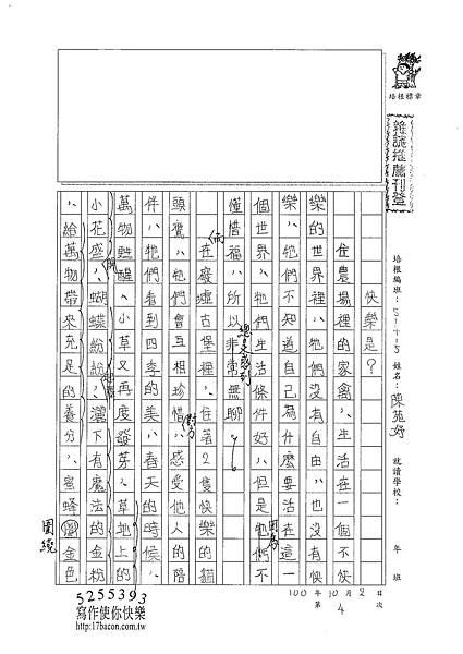 101W5204陳苑妤 (1)