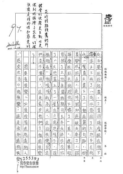 101W5204陳苑妤 (2)