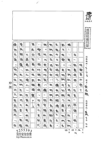 101W5204曾志麒 (1)