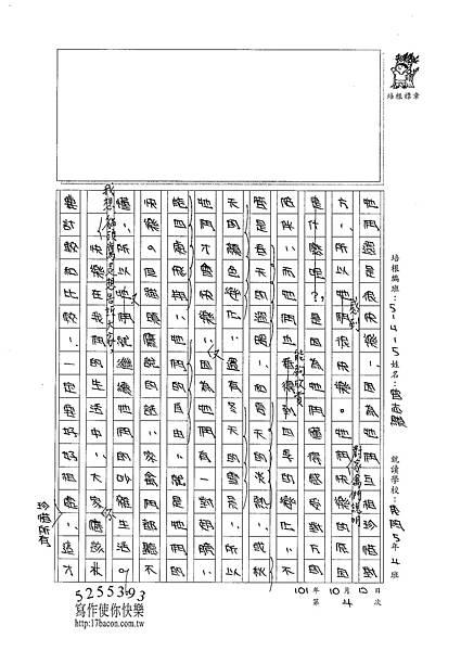 101W5204曾志麒 (2)