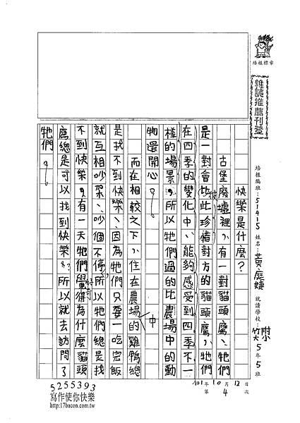 101W5204黃庭婕 (1)