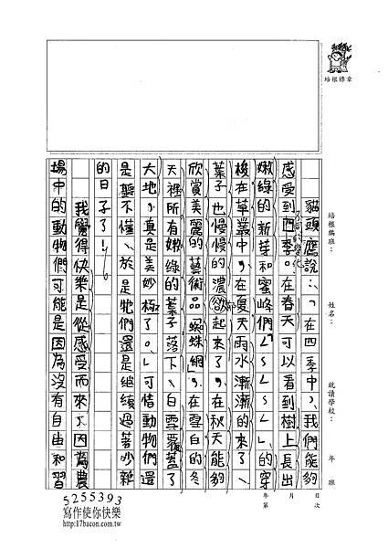 101W5204黃庭婕 (2)