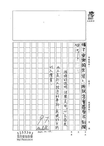 101W5204黃庭婕 (3)