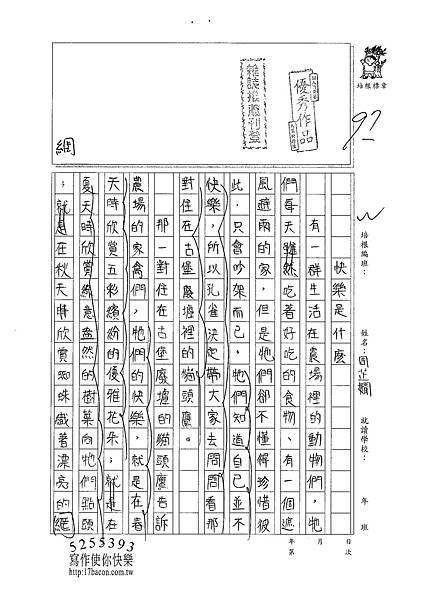 101W5204周芷嫺 (1)
