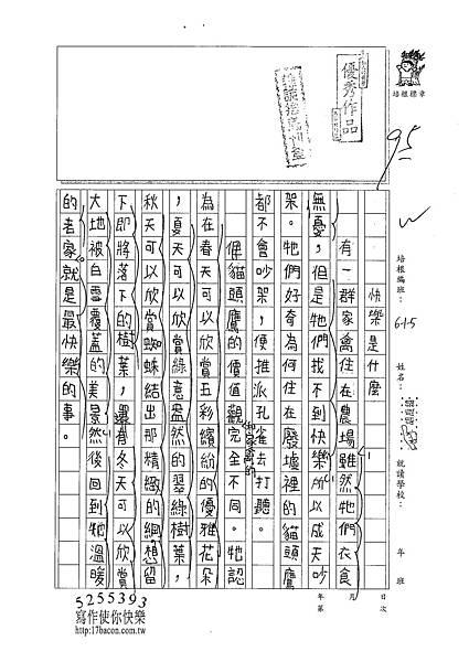 101W5204胡庭緯 (1)