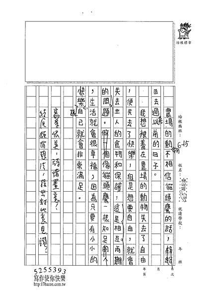 101W5204胡庭緯 (2)