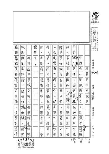 101WA204邱致颺 (1)