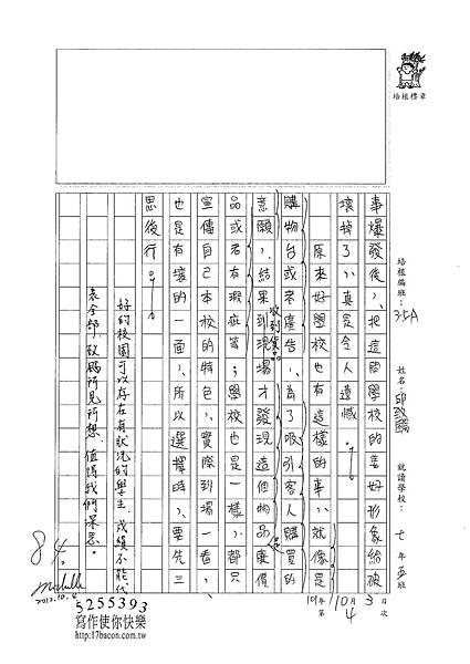 101WA204邱致颺 (2)