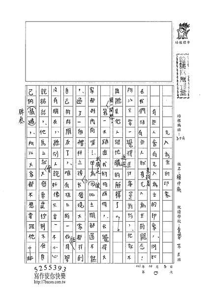 101WA204賴仲倫 (1)