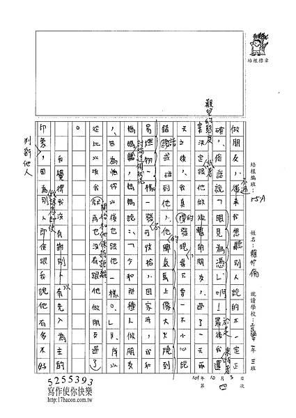 101WA204賴仲倫 (2)