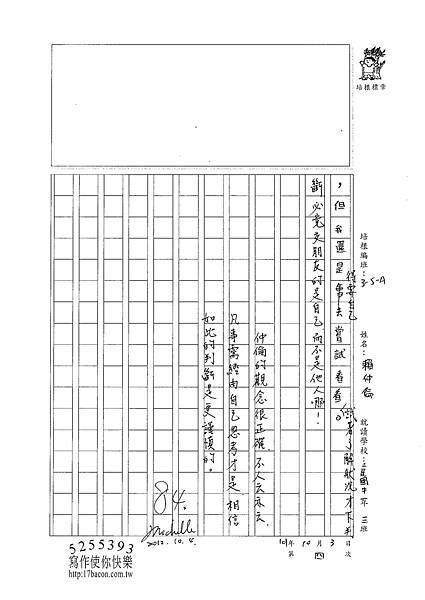 101WA204賴仲倫 (3)