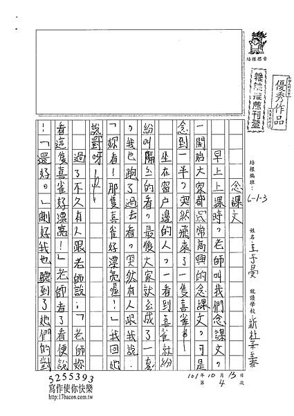 1013204王于晏 (1)
