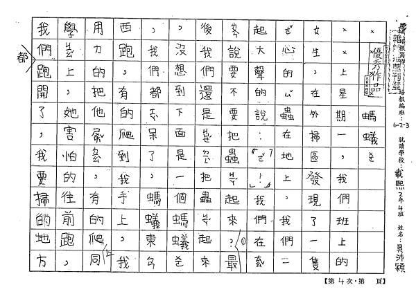 101W3204吳沛穎 (1)