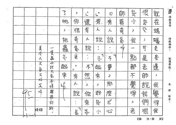 101W3204吳沛穎 (2)