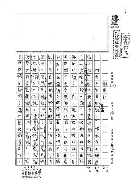 101W3204沈芝羽 (1)