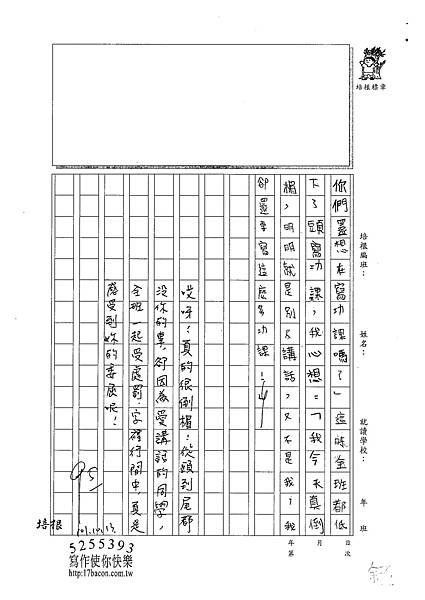 101W3204沈芝羽 (2)