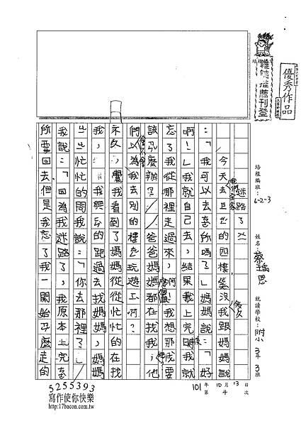 101W3204蔡瑀恩 (1)