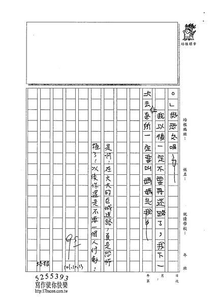 101W3204蔡瑀恩 (2)
