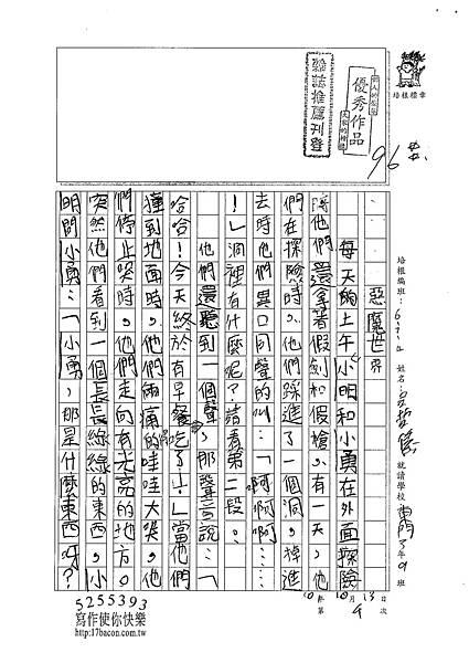 101W4204呂哲儀 (1)