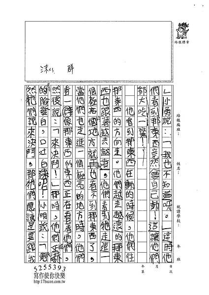 101W4204呂哲儀 (2)