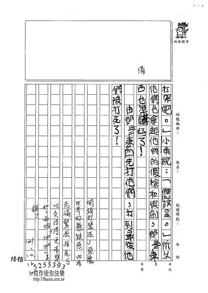 101W4204呂哲儀 (3)