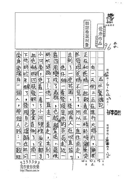 101W4204李亞綸 (1)