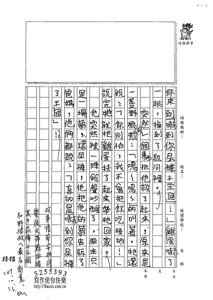 101W4204李亞綸 (2)