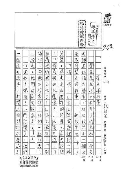 101W4204張新芸 (1)