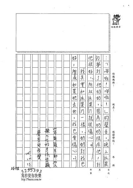101W4204張新芸 (2)