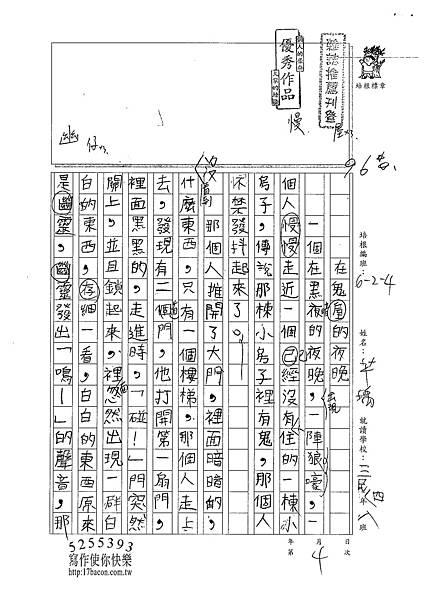 101W4204陳芊瑀 (1)
