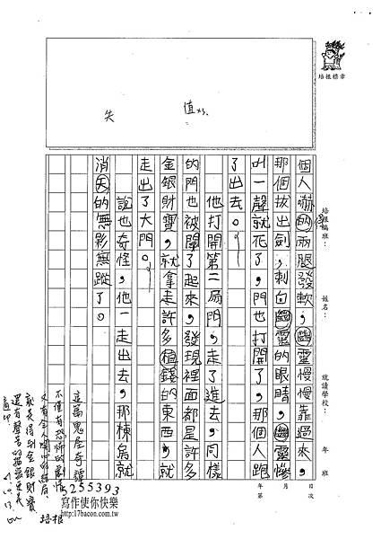 101W4204陳芊瑀 (2)