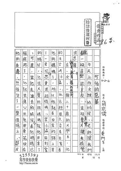 101W4204蔣宛儒 (1)