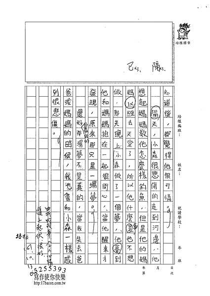 101W4204蔣宛儒 (2)