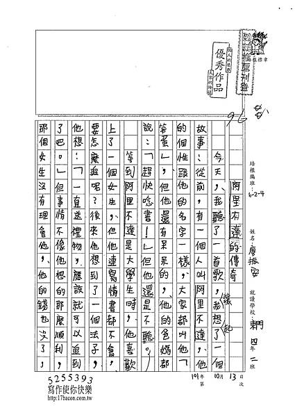1014204廖振安 (1)