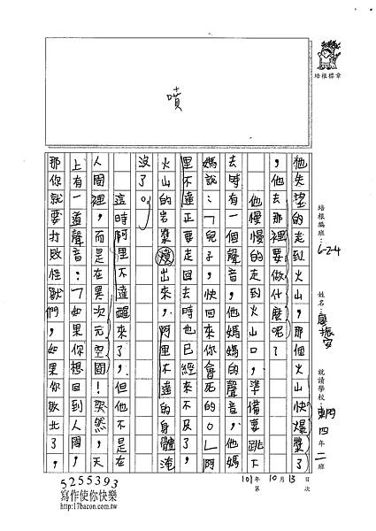 1014204廖振安 (2)